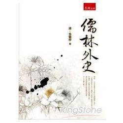 儒林外史(2版)