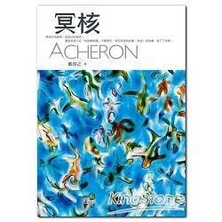 冥核 = Acheron /