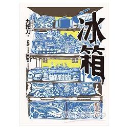 冰箱 (全新插畫版)
