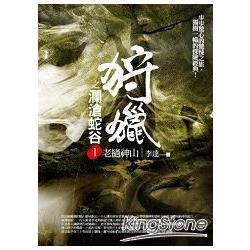 狩獵之瀾滄蛇谷(1)老撾神山