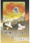 捕獲小行星:二十二世紀智力競爭【丘宏義科幻小說系列】