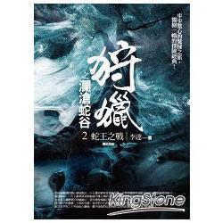 狩獵之瀾滄蛇谷(2)蛇王之戰(完結篇)