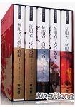 蒙古帝國之征服者五部曲限量版典藏書盒(1.瀚海蒼狼,2.弓馬梟雄,3.白骨之丘,4.六合為家,5.征