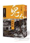 鬼吹燈4 : 崑崙神宮(上)(下)