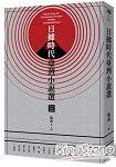 日據時代臺灣小說選(新世紀經典閱讀版)