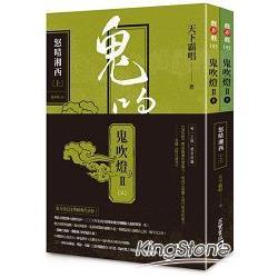 鬼吹燈Ⅱ之三:湘西怒晴(上)(下)