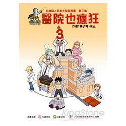 醫院也瘋狂3:台灣本土醫院漫畫