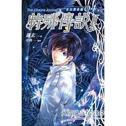 特殊傳說Ⅱ亙古潛夜篇 04【完】