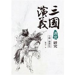 三國演義源流研究-下編:傳播研究