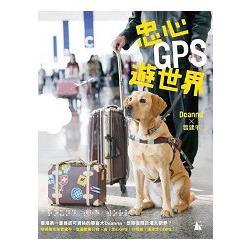 忠心GPS遊世界