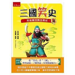 三國笑史4:英雄關羽熱血戰紀