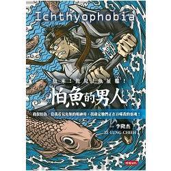 怕魚的男人