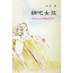 網吧女孩(簡體中文版)