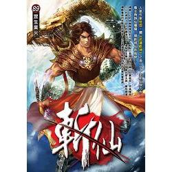 斬仙(89)