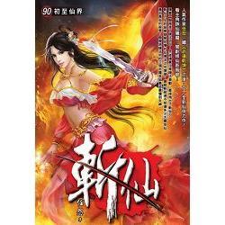 斬仙(90)