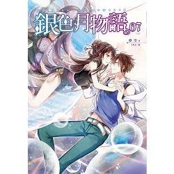 銀色月物語07(完)