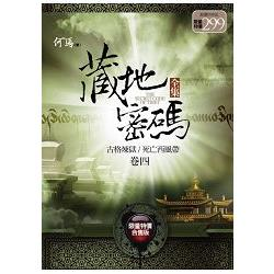藏地密碼(全集)卷四(限量特價合售版)