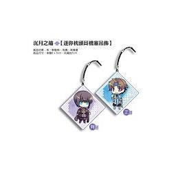 沉月之鑰【迷你枕頭耳機塞吊飾】
