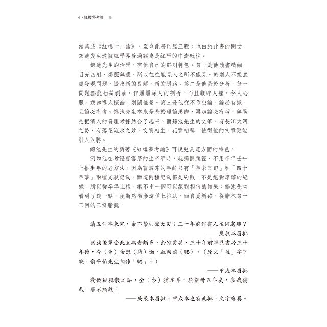 紅樓夢考論(上冊)