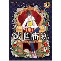 滅世審判04(完)