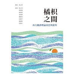 橘枳之間 :  西方翻譯理論再思與批判 /
