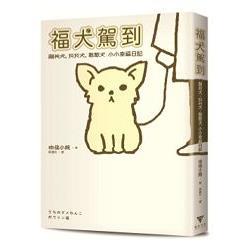 福犬駕到:踹共犬、抖抖犬、憨憨犬,小小幸福日記