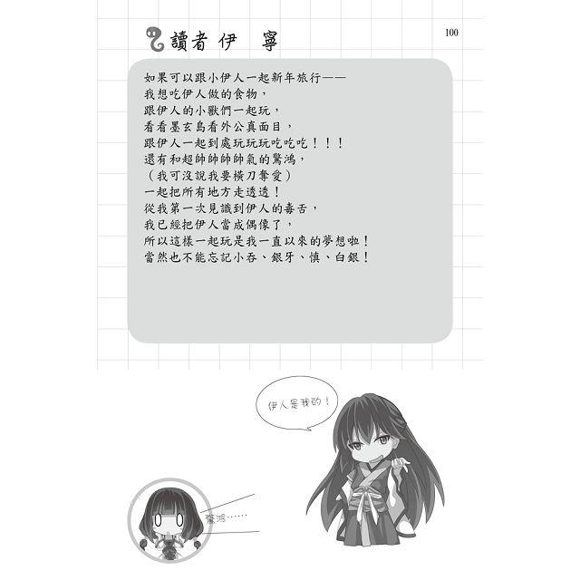 伊人難為別冊:伊人碎碎唸2 (伊人名人堂+粉絲的碎碎唸)