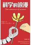 科學的浪漫