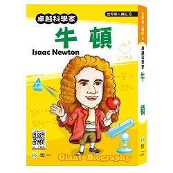 世界偉人:牛頓