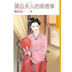 國公夫人的家務事《上+下》 (合封)