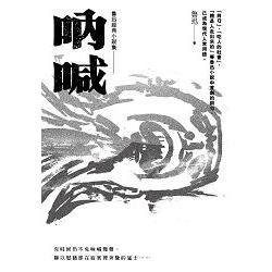 魯迅經典小說集01:吶喊【收錄阿Q正傳等14篇小說】
