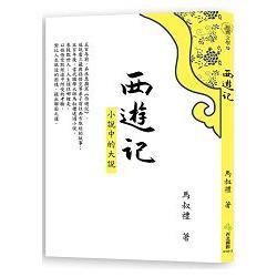 西遊記:小說中的大說