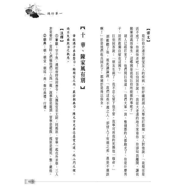 世說新語典藏精選