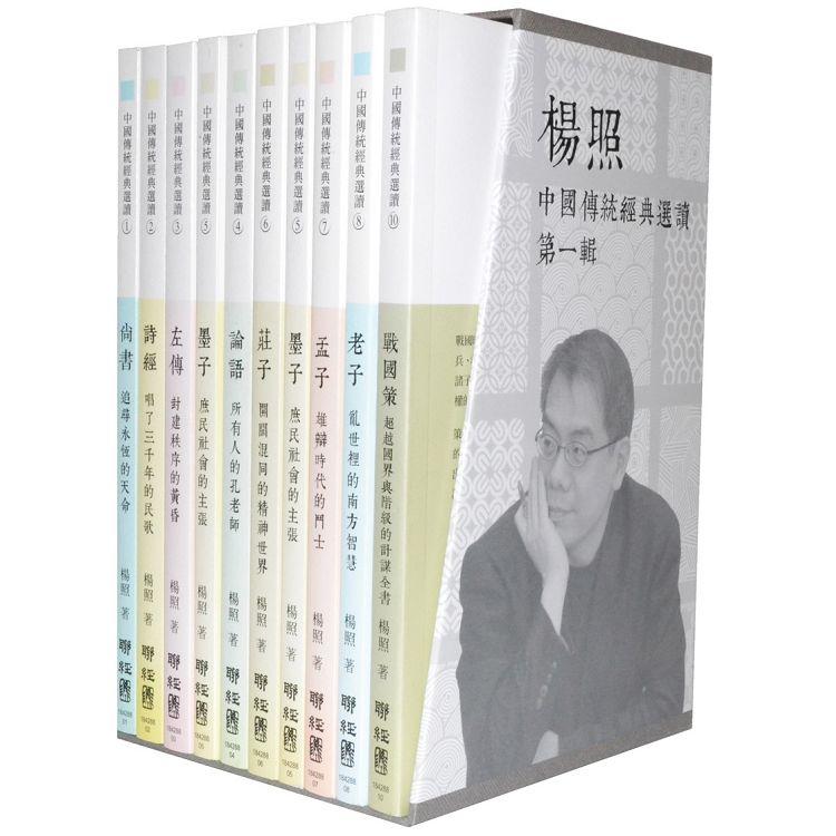 楊照選讀:中國傳統經典(第一輯)一套10冊