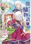 僕傭物語 卷二 妖精與鍊金術02