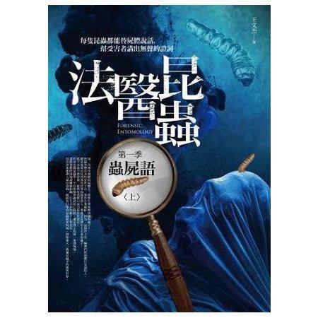 法醫昆蟲:第一季:蟲屍語(上)