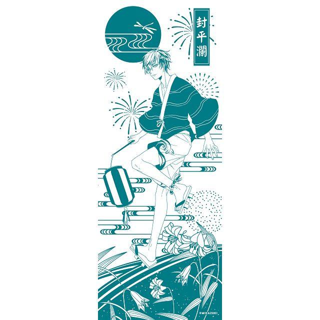 《妖怪公館的新房客》日式純棉手巾【封平瀾】