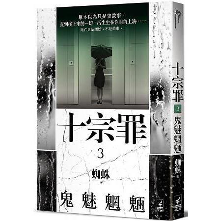 十宗罪3   【鬼魅魍魎】