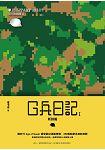 G兵日記I:新訓篇