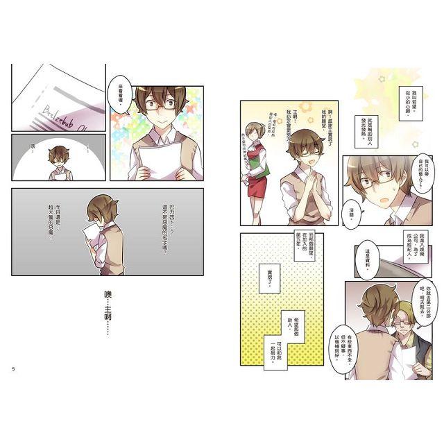 魔王經紀人(1)