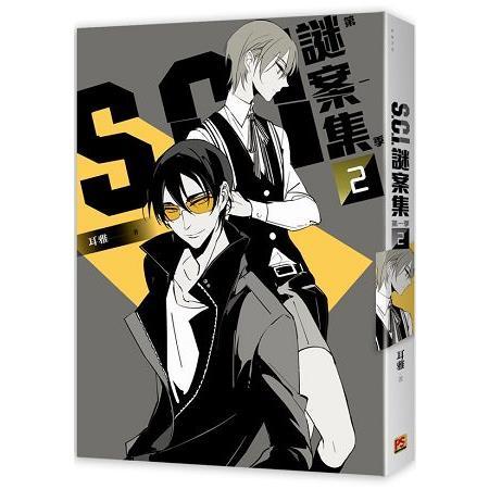 S.C.I.謎案集 第一季(2)