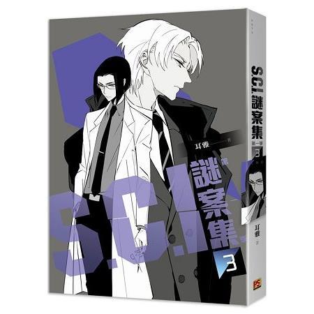 S.C.I.謎案集 第一季(3)