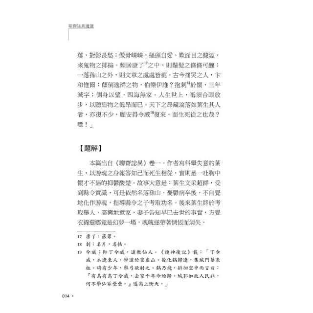 聊齋誌異選讀(3版)