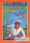 喜馬拉雅的傳信鴿