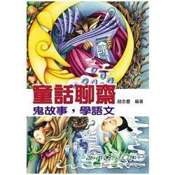 童話聊齋-鬼故事.學語文