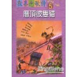 厝頂彼隻貓(書+2CD)