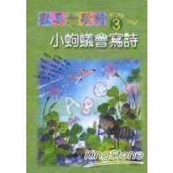 小蚼蟻會寫詩(書+2CD)