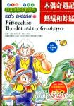 木偶奇遇記/螞蟻和蚱蜢-兒童美語漫畫讀本