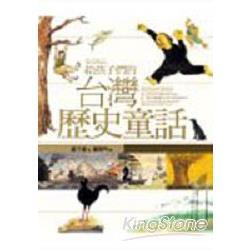 給孩子們的台灣歷史童話