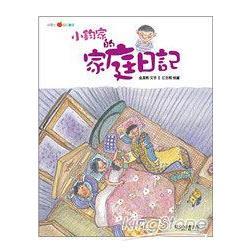 小鈞家的家庭日記